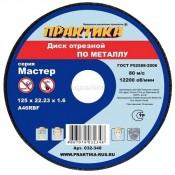 Диск отрезной по металлу ПРАКТИКА 125х1,6х22,2мм (100)