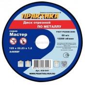 Диск отрезной по металлу ПРАКТИКА 125х1,2х22,2мм (10/100)